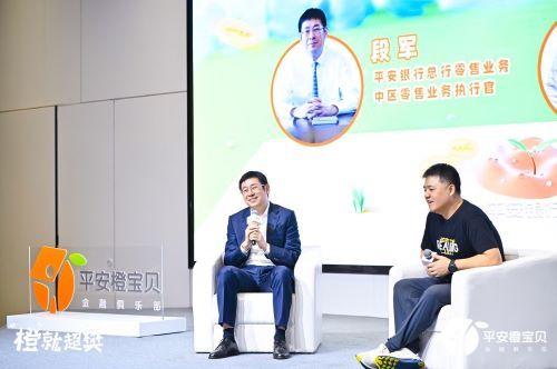 (平安银行总行零售业务中区零售业务执行官段军(左)和樊登)