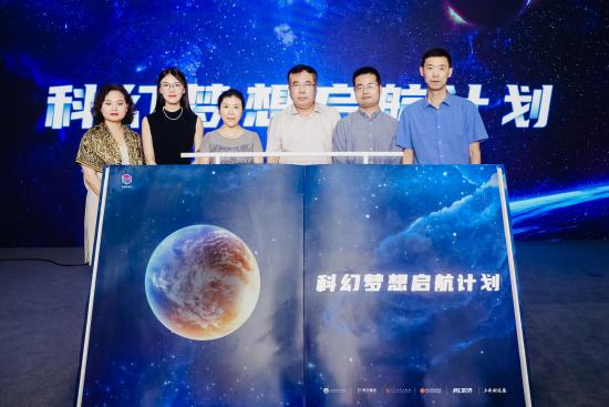 """由上海市科学技术协会、阅文集团联合发起的""""科幻梦想启航计划""""正式启动。 /阅文集团 供图"""