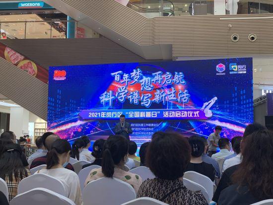 """2021年上海闵行区""""全国科普日""""活动启动现场"""
