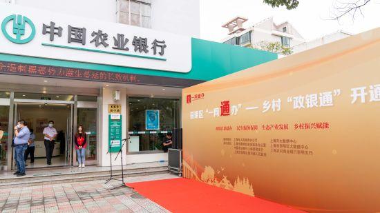 """图:乡村""""政银通""""在农行上海崇明支行首发上线。"""