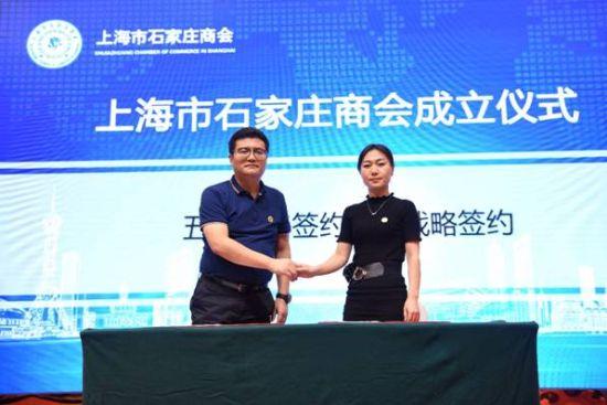 上海市石家庄商会正式成立