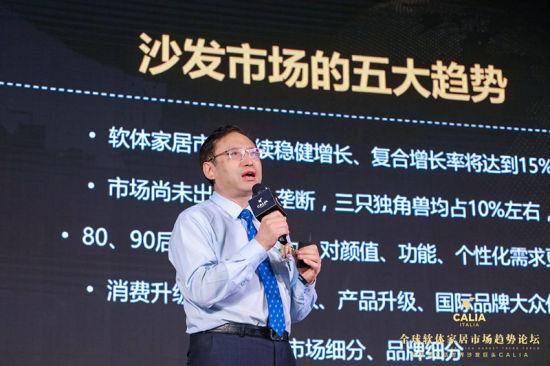慕思集团总裁姚吉庆发言/官方供图