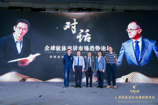欧洲沙发销冠品牌CALIA登陆中国 全球软体家居市场趋势论坛在沪召