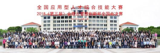 2018(第三届)金蝶云管理创新杯天下总决赛正正在沪进行