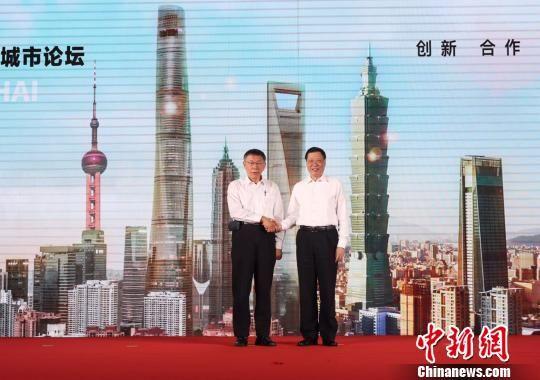 """""""2019上海—台北城市论坛""""在沪举行-中新社上海"""