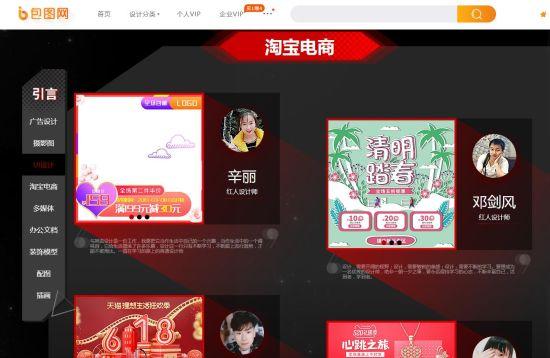 """包图网发布红人设计榜王志文旗袍单 """"设会人""""成网络新势力"""