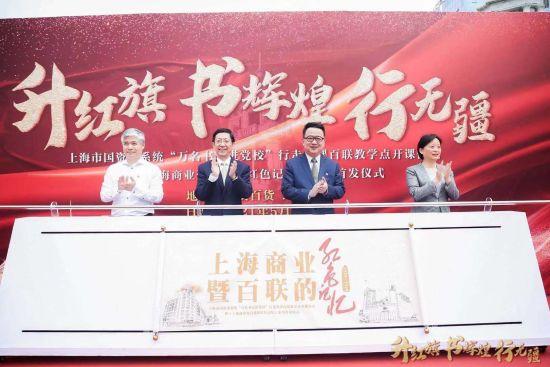 《上海商业暨百联的红色记忆》新书首发