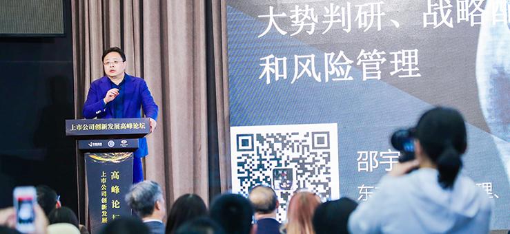 """东方证券首席经济学家邵宇:科创板评估企业由""""单选题""""变""""多选题"""""""