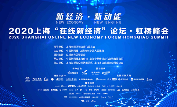 """2020上海""""在线新经济""""论坛・虹桥峰会"""