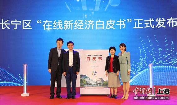 上海长宁致力打造在线新经济发展标杆城区