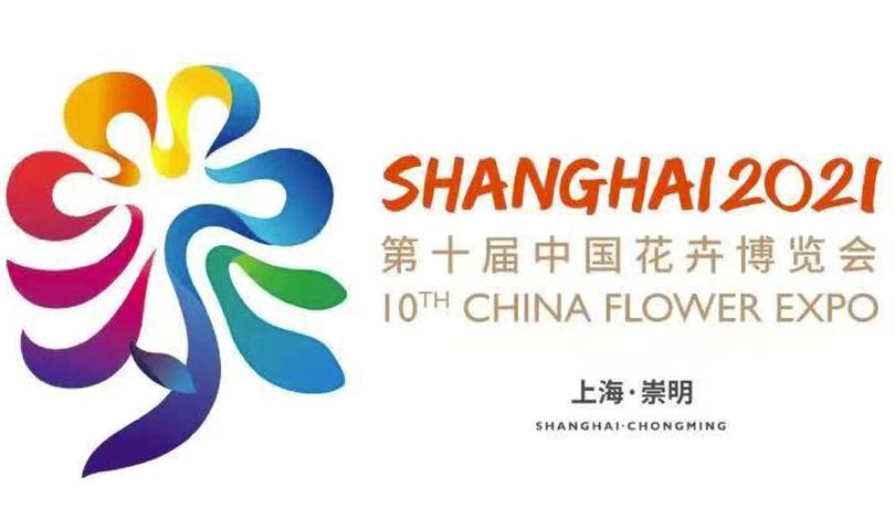 第十届中国花卉博览会