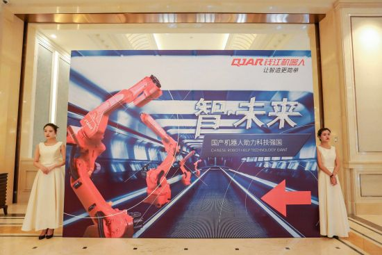 """新加坡金沙娱乐官网:钱江机器人聚焦""""科技强国""""_打造中国智能工厂"""