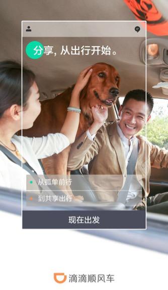 北京pk10投注十大平台:滴滴顺风车春节数据:成都、泉州、深圳、广州市民出行最多