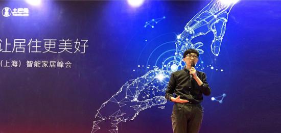 澳门国际赌博:土巴兔携八大全屋智能系统亮相上海建博会