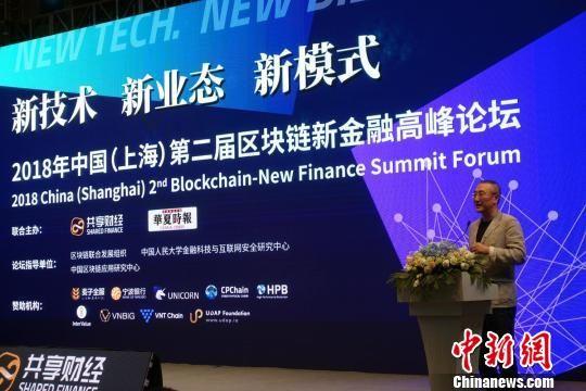 澳门银河游艺娱乐场:业界汇聚上海共话区块链应用与发展