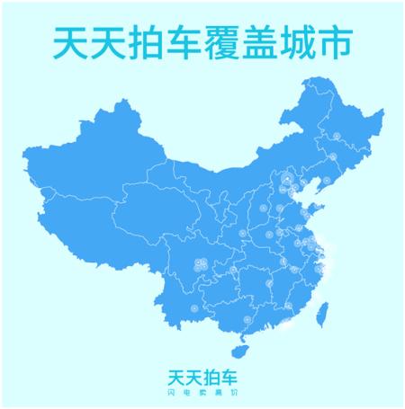 重庆时时彩最新规律:天天拍车再开8城_全面覆盖汽车保有量百万城市