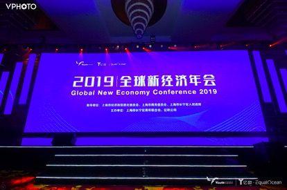 科创引领智能新时代 2019全球新经济年会在