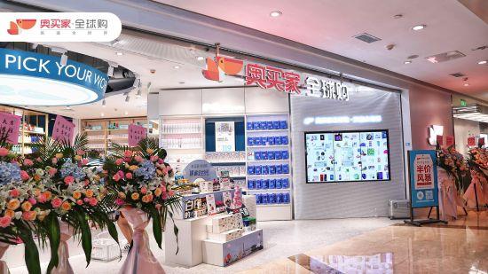 奥买家·全球购上海首店开业 双线购零售布局华东市场