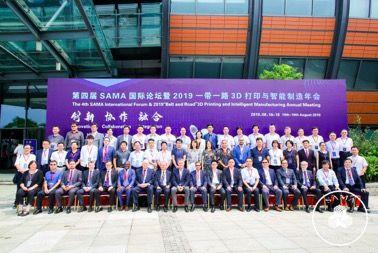 """第四届SAMA国际论坛暨2019""""一带一路""""3D打印与智能制造年会举行"""