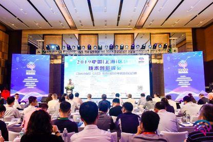 2019中国(上海)区块链技术创新峰会召开