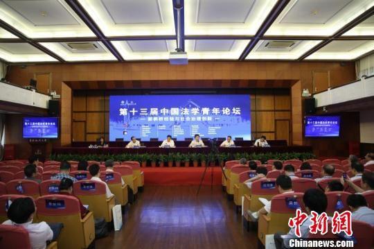 第十三届中国法学青年论坛上海举行