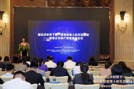困境企业破产重整高峰论坛在沪举办