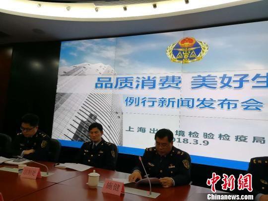 幸运飞艇开奖结果官网:上海加强进口商品质量安全监管、风险预警_致力优化消费环境