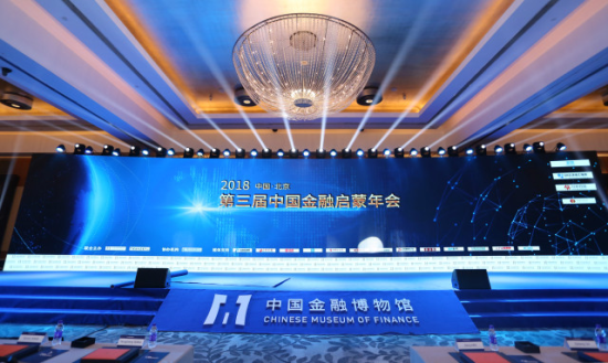 急速赛车彩票:第三届中国金融启蒙年会举行_聚焦金融安全风险防范