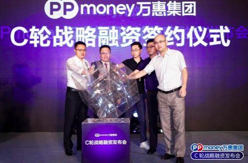 时时彩官方开奖视频:PPmoneyC轮融资6亿_国能金汇、汇垠德擎等携手捧场