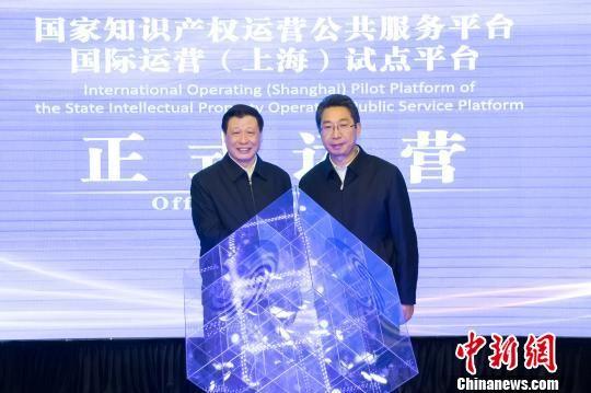 国家知识产权运营公共服务平台国际运营(上海)试点平台启动