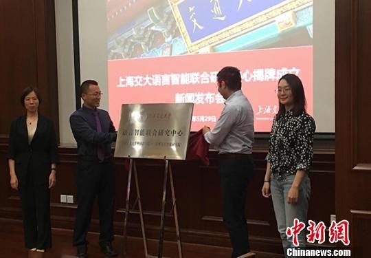 推动人机无障碍交流 上海交大成立语言智能联合研究中心