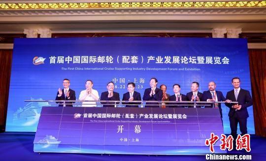 首届中国国际邮轮(配套)产业发展论坛在沪揭幕