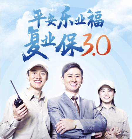 """平安产险上海分公司特别策划""""3.15""""教育宣传周系列之产品篇"""