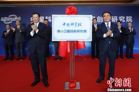 澳门网上赌博平台:中科院微小卫星创新研究院在沪成立