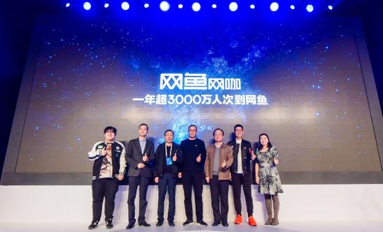 """最新电子游戏网站:网鱼网咖发布""""成绩单""""_年服务玩家超3000万人次"""