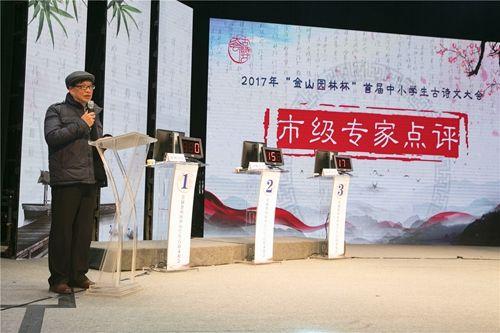 赌博白菜论坛网址:上海金山:古诗文大会,呈精彩金山少年派
