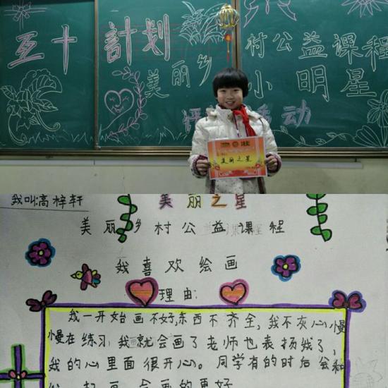 澳门美高梅线上网址:小狮子计划开启报名_互+计划持续激励乡村教师