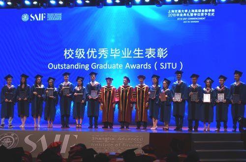 幸运飞艇窍门经验:上海高级金融学院2018年毕业典礼隆重举行