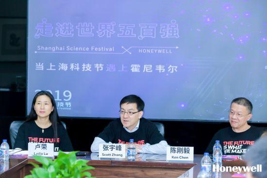 2019上海科技节开放日活动走进霍尼韦尔