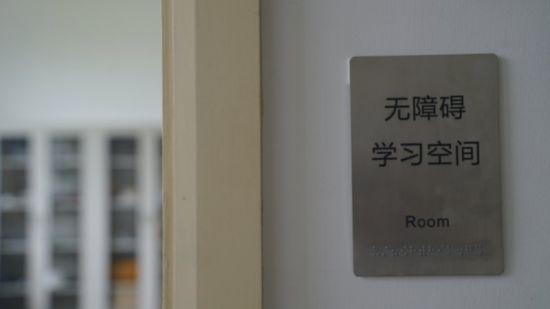 上海师范大学无障碍学习空间揭牌启用