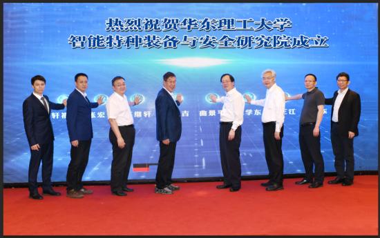 华东理工大学成立智能特种装备与安全研究院