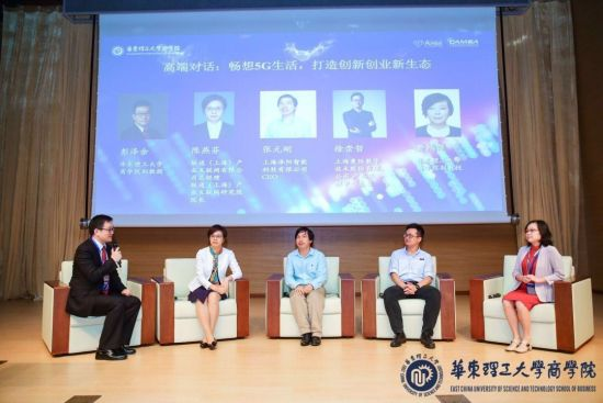 畅想5G生活 第四届新科技新商业双创论坛在华理召开