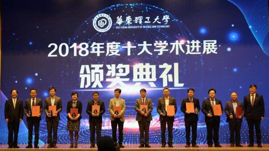 华东理工大学评出2018年度十大学术进展