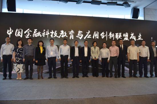 """""""中國金融科技教育與應用創新聯盟""""上海成立"""