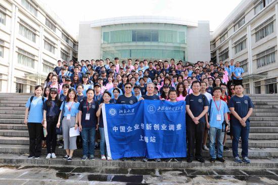 中国企业创新创业调查(上海站)正式启动