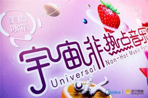 """美的冰箱""""宇宙非热点派对""""在上海举行"""