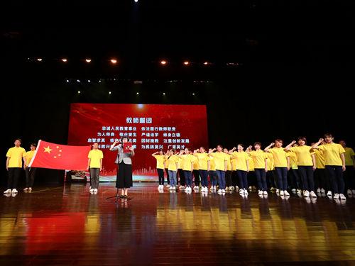 杨浦区召开庆祝第35个教师节大会