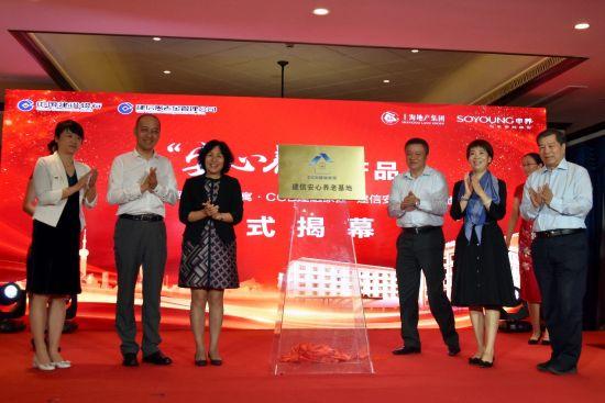 """用房租抵扣养老支出 """"安心养老""""新模式在上海落地"""