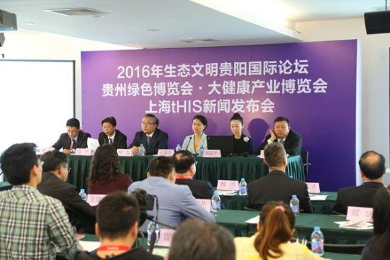 贵州绿色博览会•大健康产业博览会7月举行