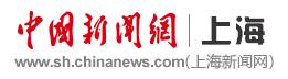 中国新闻网-上海新闻